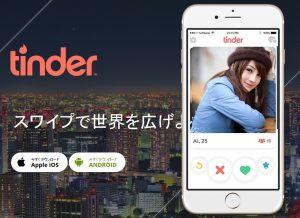 Tinder(ティンダー)出会い